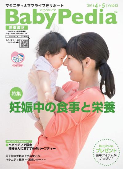 mag-babypedia-201604